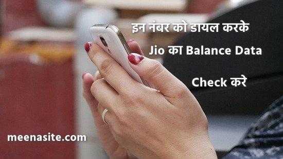 Jio का Balance Data Check करें इन नंबर को डायल करके