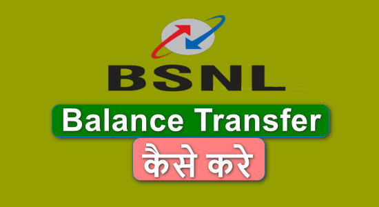 BSNL Balance Transfer कैसे करे {BSNL बैलेंस ट्रांसफर कोड नंबर}