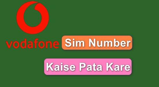 Vodafone Sim Number Kaise Pata Kare { Sim Number Kaise Nikale Check Kare}
